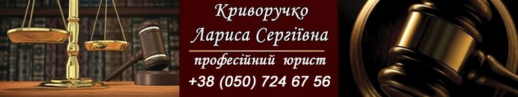 Професійний юрист Лариса Сергіївна Криворучко